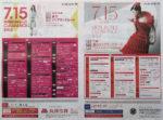 丸井今井 チラシ発行日:2015/7/15