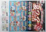 STVハウジングプラザ チラシ発行日:2015/7/18