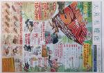 大丸札幌店 チラシ発行日:2015/7/15