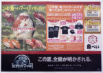 魚べい チラシ発行日:2015/7/16