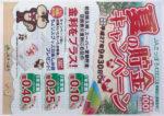 JAさっぽろ チラシ発行日:2015/7/25