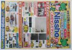 ニッショー チラシ発行日:2015/7/25