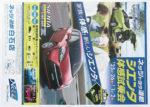 ネッツトヨタ道都 チラシ発行日:2015/7/25