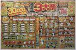 ヤマダ電機 チラシ発行日:2015/7/25