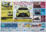ネッツトヨタ札幌 チラシ発行日:2015/7/25