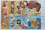 大丸札幌店 チラシ発行日:2015/7/29