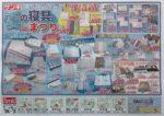 サンキ チラシ発行日:2015/7/29