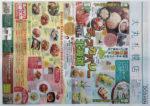 大丸札幌店 チラシ発行日:2015/7/22