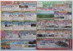 クラブツーリズム チラシ発行日:2015/7/20