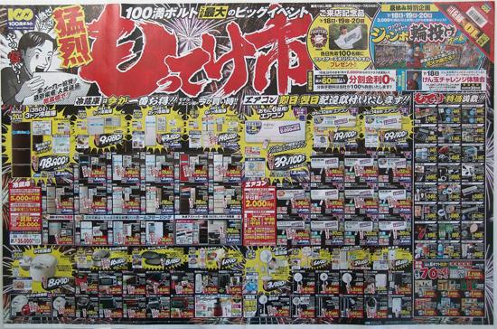 100満ボルト チラシ発行日:2015/7/18