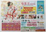 写真工房ぱれっと チラシ発行日:2015/7/25