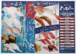 廻転ずしとっぴー チラシ発行日:2015/7/25