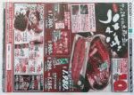 コープさっぽろ チラシ発行日:2015/7/24