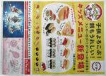 スシロー チラシ発行日:2015/7/24