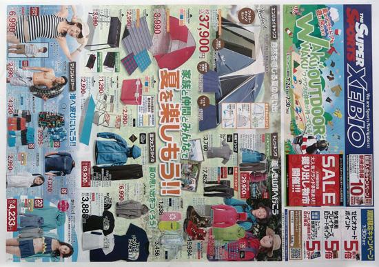 スーパースポーツゼビオ チラシ発行日:2015/7/24