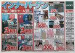 北雄ラッキー チラシ発行日:2015/7/24