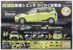 札幌トヨタ チラシ発行日:2015/7/25
