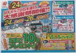 出光SS チラシ発行日:2015/7/24