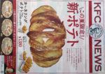 KFC チラシ発行日:2015/7/23