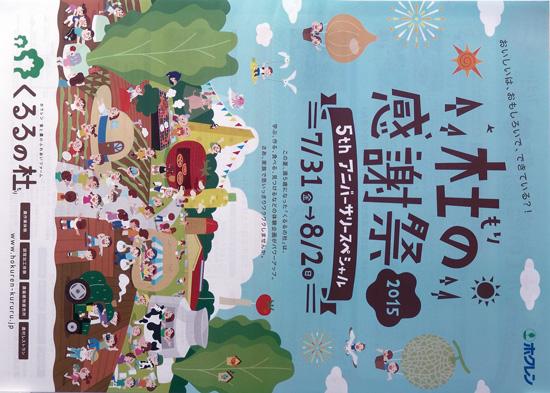 くるるの杜 チラシ発行日:2015/7/31