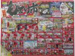 100満ボルト チラシ発行日:2015/7/25