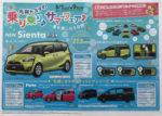 札幌トヨタ チラシ発行日:2015/8/1