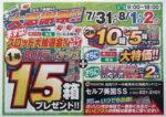 出光SS チラシ発行日:2015/7/31