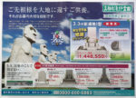 真駒内滝野霊園 チラシ発行日:2015/8/1
