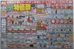 ケーズデンキ チラシ発行日:2015/8/1