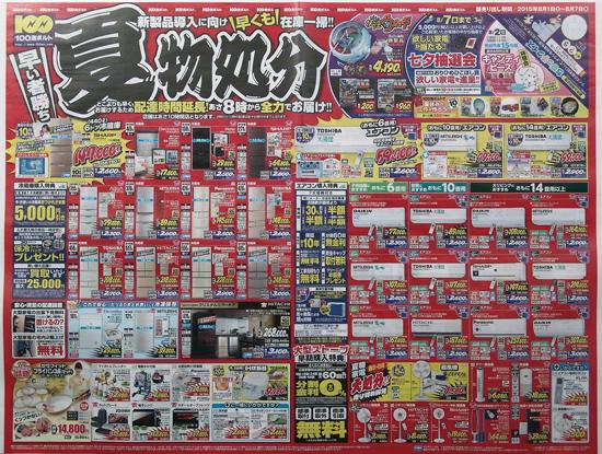 100満ボルト チラシ発行日:2015/8/1