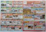 クラブツーリズム チラシ発行日:2015/8/1