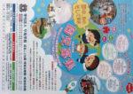 学校法人早坂学園 チラシ発行日:2015/8/6