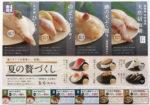 はま寿司 チラシ発行日:2015/8/6