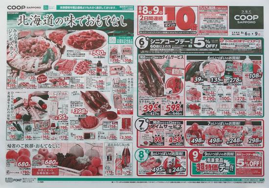 コープさっぽろ チラシ発行日:2015/8/6
