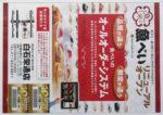 魚べい チラシ発行日:2015/8/6