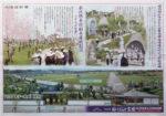 ばらと霊園 チラシ発行日:2015/8/6