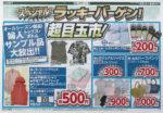 北雄ラッキー チラシ発行日:2015/8/4
