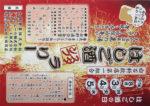 白石料飲店第一組合 チラシ発行日:2015/8/3
