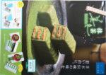 石屋製菓 チラシ発行日:2015/8/7