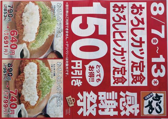 かつや チラシ発行日:2015/8/7