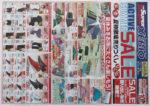 スーパースポーツゼビオ チラシ発行日:2015/8/7