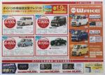 ダイハツ北海道販売 チラシ発行日:2015/8/8