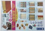 文明堂 チラシ発行日:2015/8/7