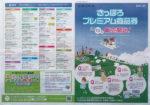 札幌商工会議所 チラシ発行日:2015/8/9