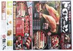 銀のさら チラシ発行日:2015/8/8