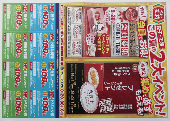 餃子の王将 チラシ発行日:2015/8/1