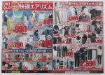 ユニクロ チラシ発行日:2015/8/13