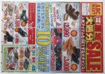 ABCマート チラシ発行日:2015/8/13