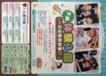 大藤学園 チラシ発行日:2015/8/8
