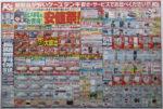 ケーズデンキ チラシ発行日:2015/8/8